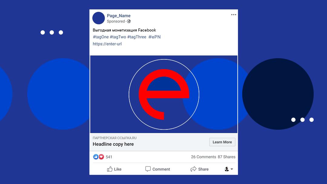 Монетизация Facebook в партнерской программе ePN