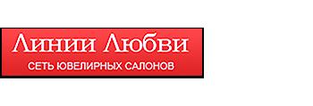 Логотип магазина Линии Любви